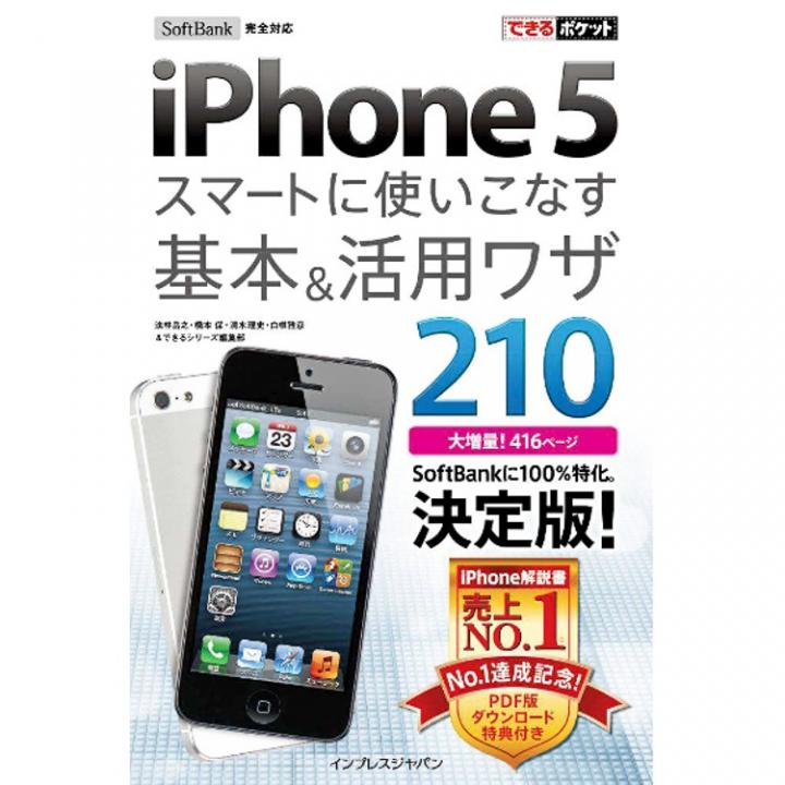 できるポケット SoftBank iPhone 5 スマートに使いこなす基本&活用ワザ 210