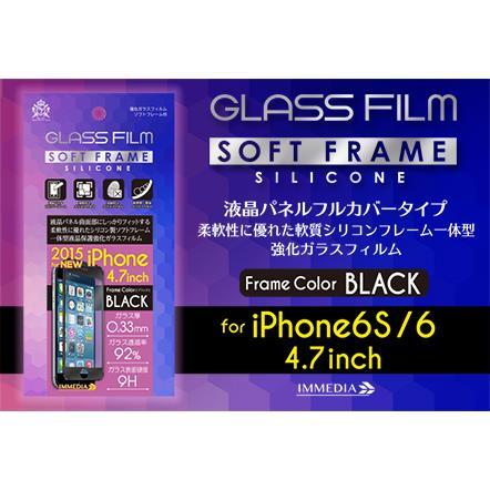 iPhone6s/6 フィルム [0.33mm]ソフトフレーム付き 強化ガラスフィルム ブラック iPhone 6s_0