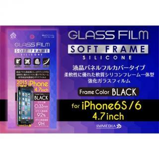 【iPhone6s/6フィルム】[0.33mm]ソフトフレーム付き 強化ガラスフィルム ブラック iPhone 6s