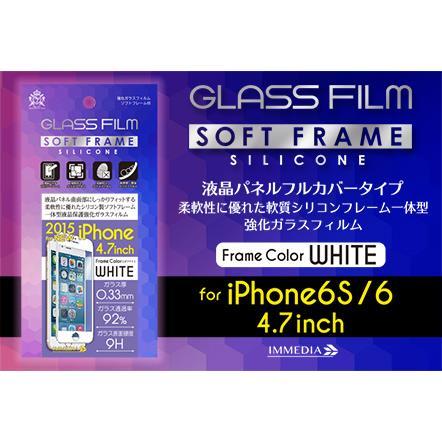 iPhone6s/6 フィルム [0.33mm]ソフトフレーム付き 強化ガラスフィルム ホワイト iPhone 6s_0