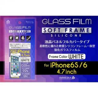 iPhone6s/6 フィルム [0.33mm]ソフトフレーム付き 強化ガラスフィルム ホワイト iPhone 6s