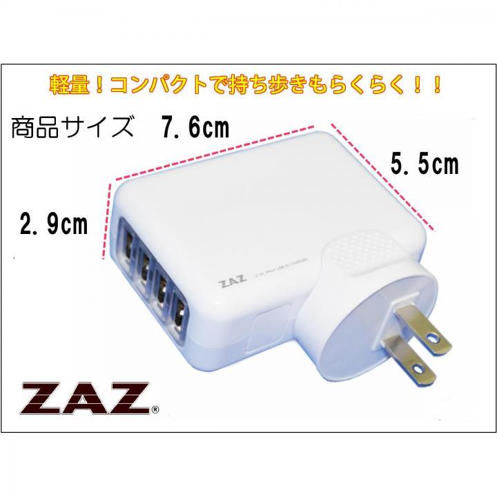 ZAZ 4ポート USB 充電器 ACアダプタ  ホワイト