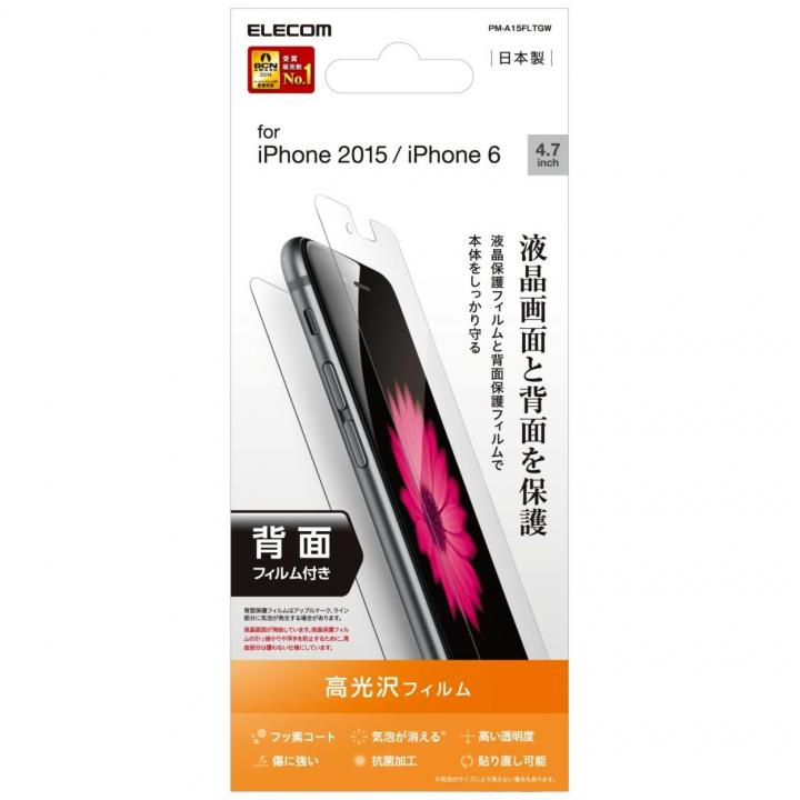 iPhone6s フィルム 液晶保護フィルム 光沢 背面付き iPhone 6s_0