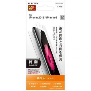 液晶保護フィルム 光沢 背面付き iPhone 6s