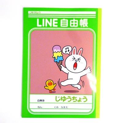 LINE B5じゆう帳