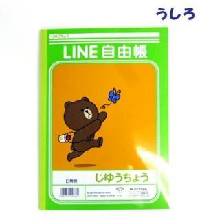 LINE B5じゆう帳_1