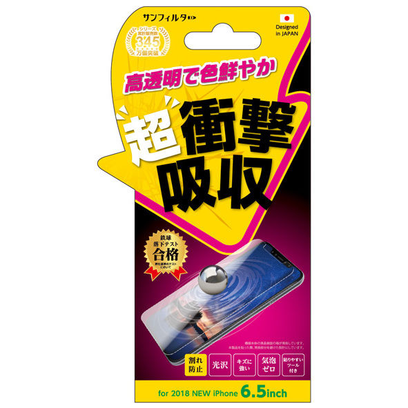 iPhone XS Max フィルム iDress 衝撃自己吸収フィルム 光沢 iPhone XS Max_0