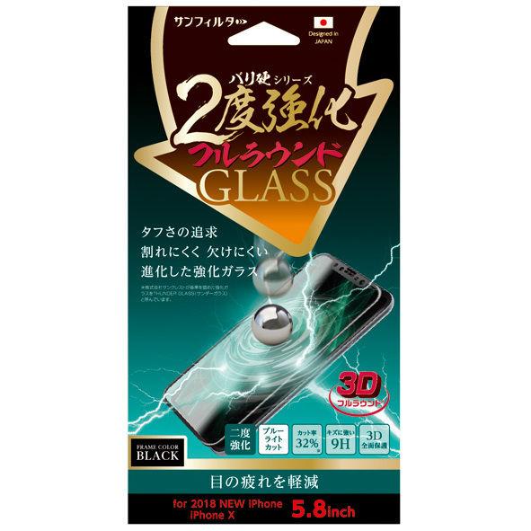 iPhone XS/X フィルム iDress 二度強化ガラス フルラウンド ブルーライトカット iPhone XS/X_0