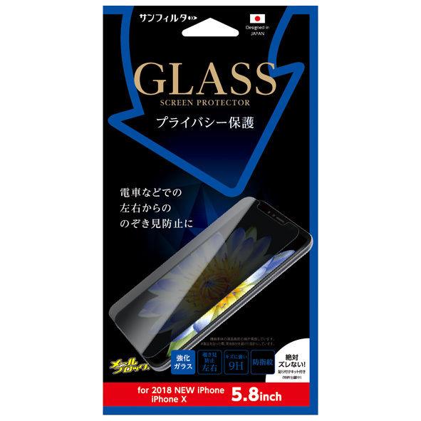 iPhone XS/X フィルム iDress 強化ガラス 覗き見防止左右 iPhone XS/X_0