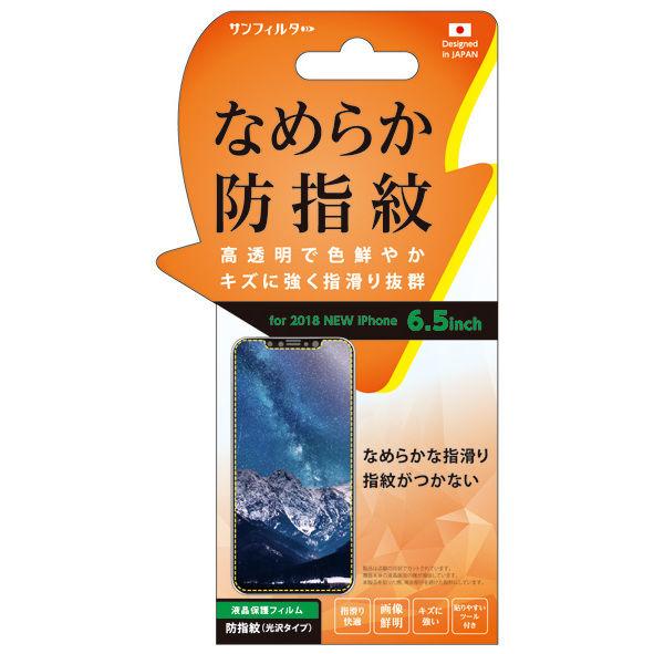 iPhone XS Max フィルム iDress スタンダード保護フィルム なめらか防指紋 iPhone XS Max_0