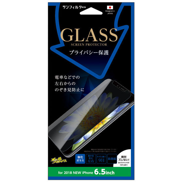 【iPhone XS Maxフィルム】iDress 強化ガラス 覗き見防止左右 iPhone XS Max_0