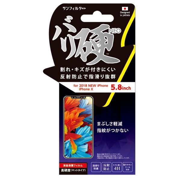 【iPhone XSフィルム】iDress スタンダード保護フィルム バリ硬 iPhone XS_0