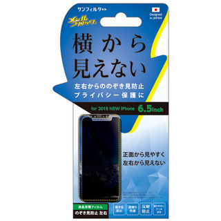 iPhone XS Max フィルム iDress スタンダード保護フィルム 覗き見防止 左右 iPhone XS Max