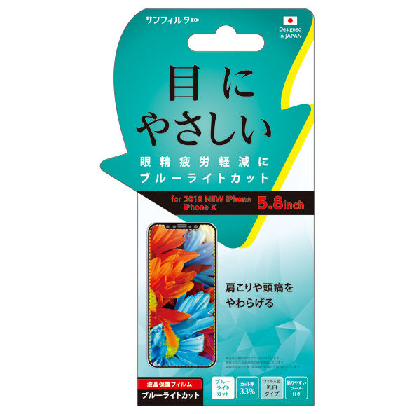 iPhone XS/X フィルム iDress スタンダード保護フィルム ブルーライトカット(乳白色) iPhone XS/X_0