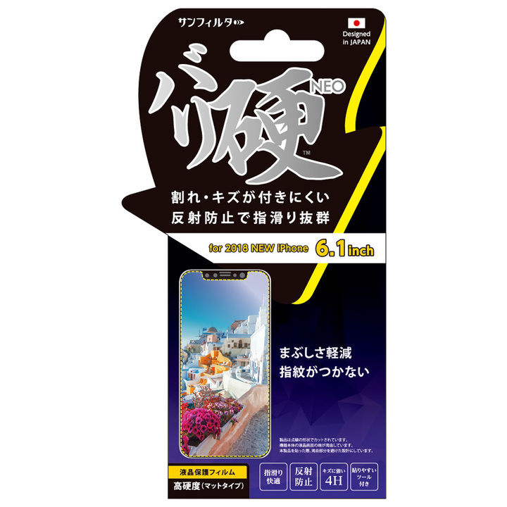 iPhone XR フィルム iDress スタンダード保護フィルム バリ硬 iPhone XR_0