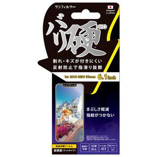 【iPhone XR】iDress スタンダード保護フィルム バリ硬 iPhone XR