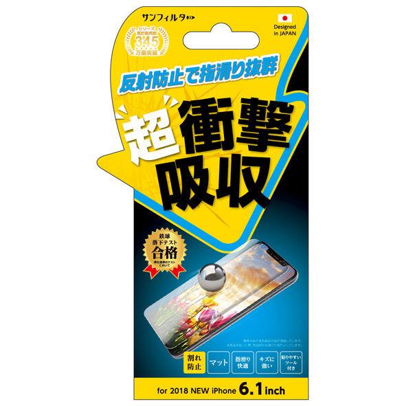 iPhone XR フィルム iDress 衝撃自己吸収フィルム さらさら防指紋 iPhone XR_0