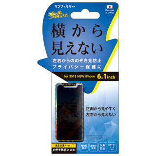 【iPhone XRフィルム】iDress スタンダード保護フィルム 覗き見防止 左右 iPhone XR