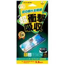 iDress オールフィット衝撃自己吸収フィルム ブルーライトカット iPhone XS/X