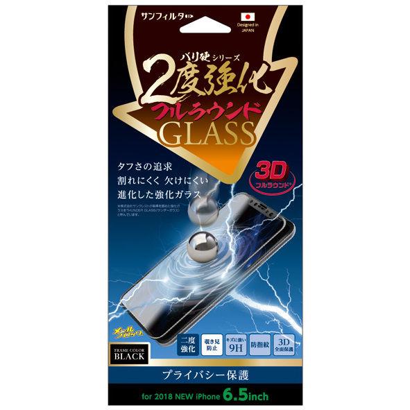 【iPhone XS Maxフィルム】iDress 二度強化ガラス フルラウンド 覗き見防止左右 iPhone XS Max_0