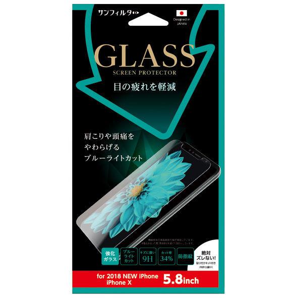 【iPhone XSフィルム】iDress 強化ガラス ブルーライトカット iPhone XS_0