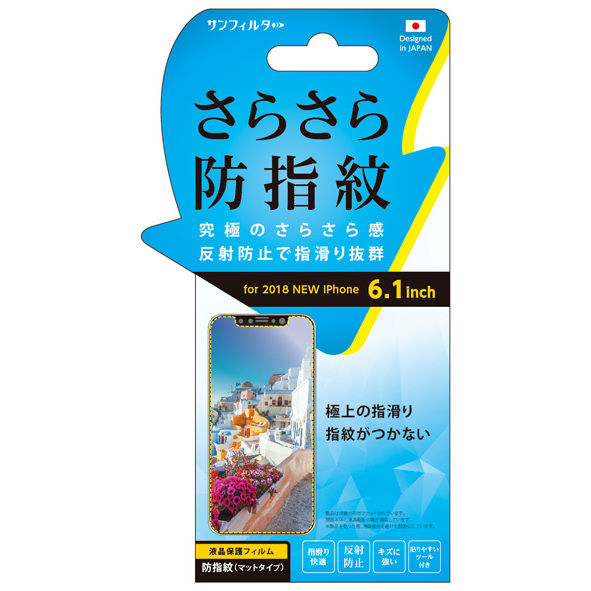 【iPhone XRフィルム】iDress スタンダード保護フィルム さらさら防指紋 iPhone XR_0