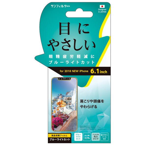 iPhone XR フィルム iDress スタンダード保護フィルム ブルーライトカット(乳白色) iPhone XR_0