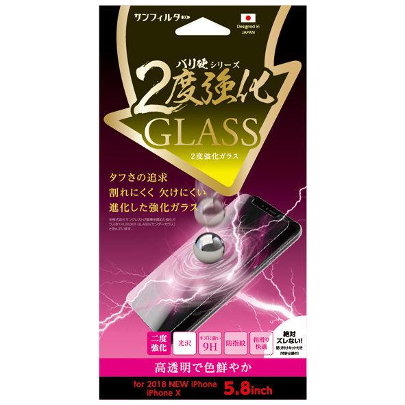 iPhone XS/X フィルム iDress 二度強化ガラス 光沢 iPhone XS/X_0
