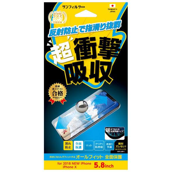 iPhone XS/X フィルム iDress オールフィット衝撃自己吸収フィルム さらさら防指紋 iPhone XS/X_0