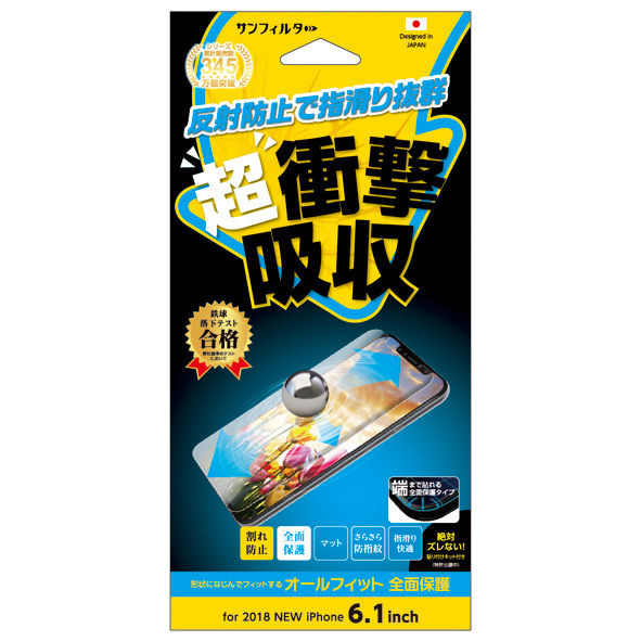 iPhone XR フィルム iDress オールフィット衝撃自己吸収フィルム さらさら防指紋 iPhone XR_0