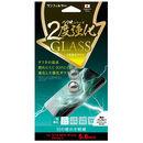 iDress 二度強化ガラス ブルーライトカット iPhone XS