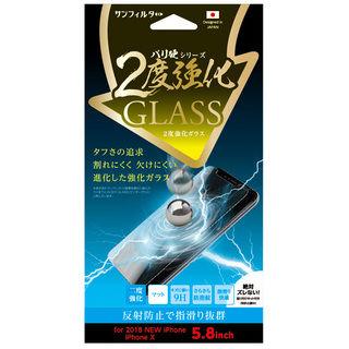 【iPhone XSフィルム】iDress 二度強化ガラス マット iPhone XS