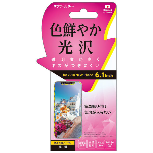 【iPhone XRフィルム】iDress スタンダード保護フィルム 光沢 iPhone XR_0