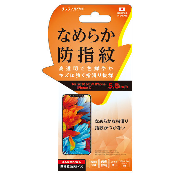iPhone XS/X フィルム iDress スタンダード保護フィルム なめらか防指紋 iPhone XS/X_0