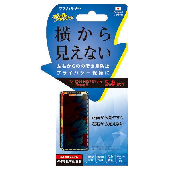 【iPhone XSフィルム】iDress スタンダード保護フィルム 覗き見防止 左右 iPhone XS_0