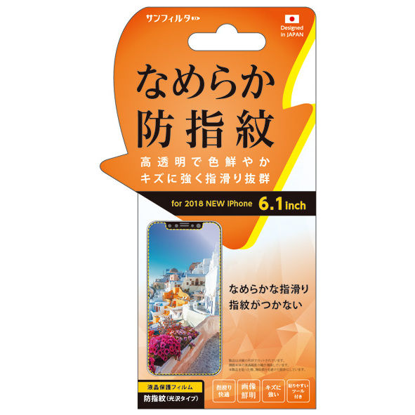 iPhone XR フィルム iDress スタンダード保護フィルム なめらか防指紋 iPhone XR_0