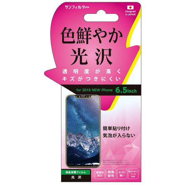 【iPhone XS Maxフィルム】iDress スタンダード保護フィルム 光沢 iPhone XS Max_0