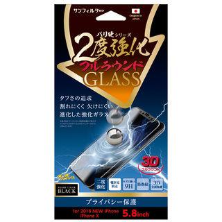 iPhone XS/X フィルム iDress 二度強化ガラス フルラウンド 覗き見防止左右 iPhone XS/X