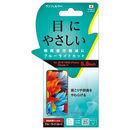 iDress スタンダード保護フィルム ブルーライトカット(乳白色) iPhone XS