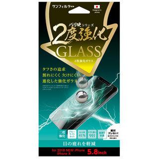 【iPhone XSフィルム】iDress 二度強化ガラス ブルーライトカット iPhone XS