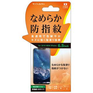 iDress スタンダード保護フィルム なめらか防指紋 iPhone XS Max【9月中旬】
