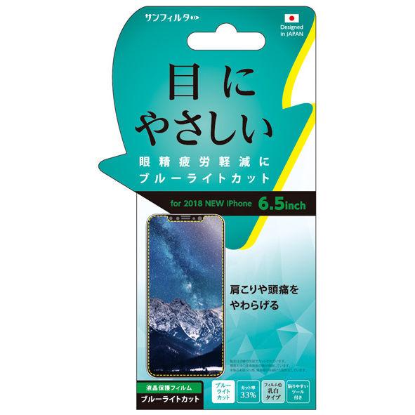 iPhone XS Max フィルム iDress スタンダード保護フィルム ブルーライトカット(乳白色) iPhone XS Max_0