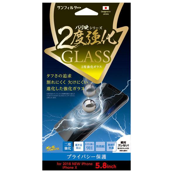 【iPhone XSフィルム】iDress 二度強化ガラス 覗き見防止左右 iPhone XS_0