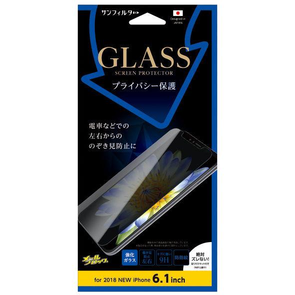 【iPhone XRフィルム】iDress 強化ガラス 覗き見防止左右 iPhone XR_0