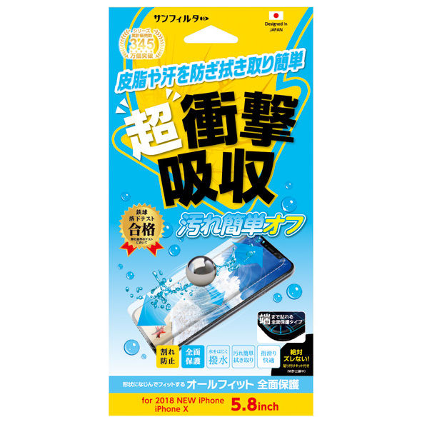 【iPhone XSフィルム】iDress オールフィット衝撃自己吸収フィルム 撥水 iPhone XS_0