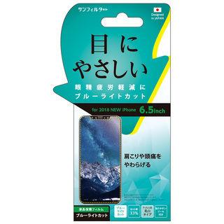 【iPhone XS Maxフィルム】iDress スタンダード保護フィルム ブルーライトカット(乳白色) iPhone XS Max