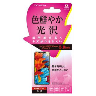 【iPhone XS】iDress スタンダード保護フィルム 光沢 iPhone XS