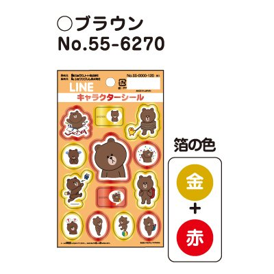 LINE キャラクターシール/ブラウン