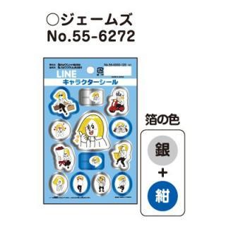 LINE キャラクターシール/ジェームズ