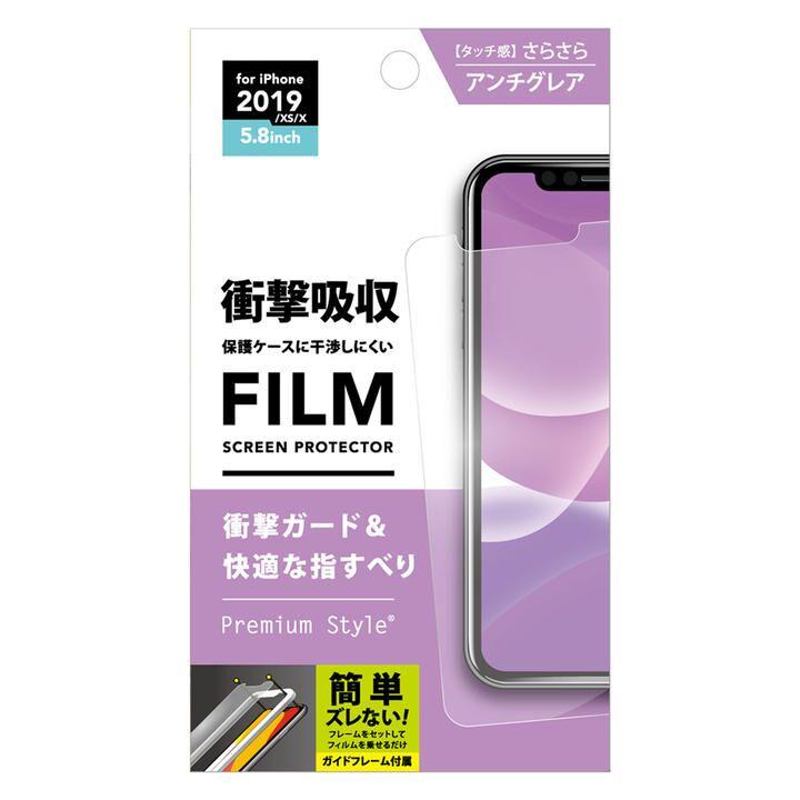 iPhone 11 Pro フィルム 液晶保護フィルム 貼り付けキット付き  衝撃吸収/アンチグレア iPhone 11 Pro_0